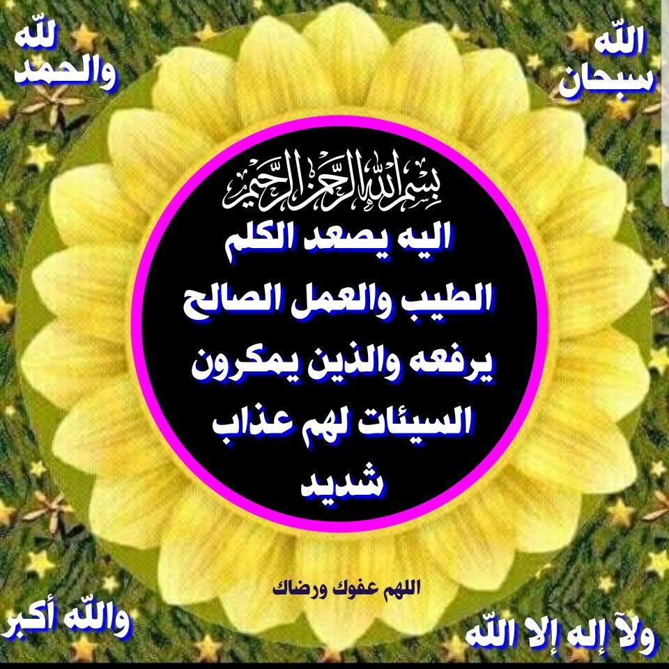 اليه يصعد الكلام الطيب Islam