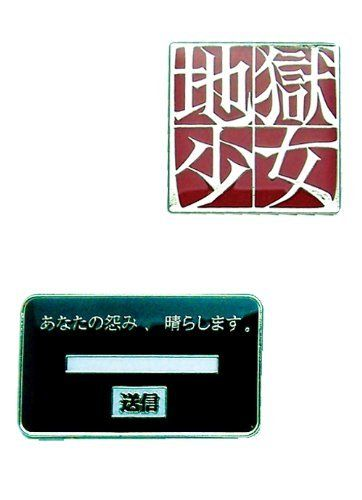 Hell Girl Logo & Home Page Metal Pin Set GE-7452 by GE Animation. $5.20. The Full Metal Alchemist pins measure approximately 1-inch tall each.. Save 13%!
