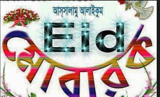 http://lovesms2fun.com/bangla-eid-mubarak-sms/