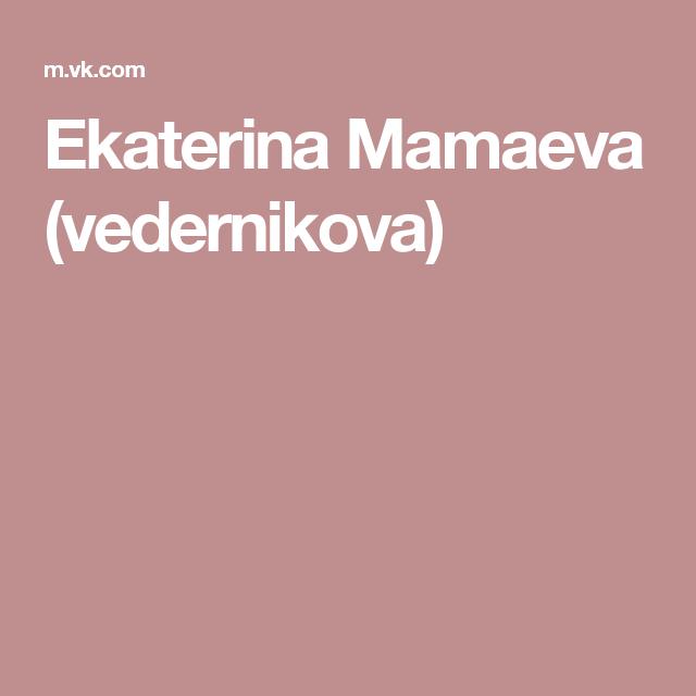 Ekaterina Mamaeva (vedernikova)