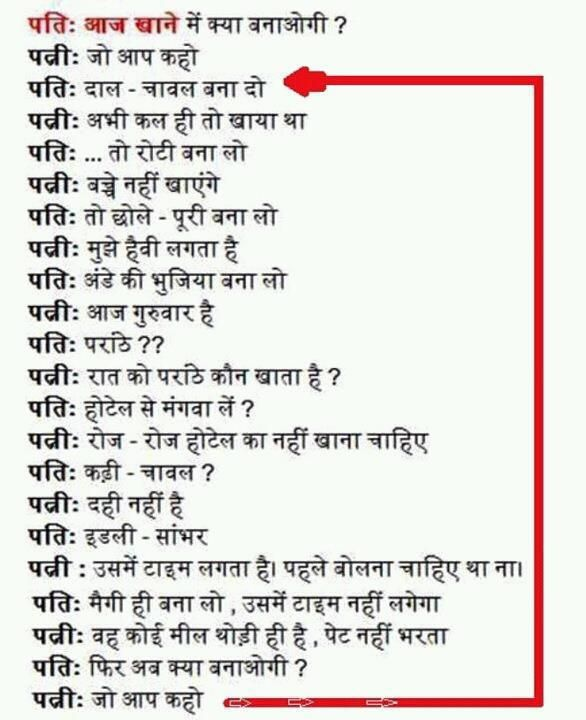 Husband Wife Joke In Hindi Hahaha Indian Things Pinterest