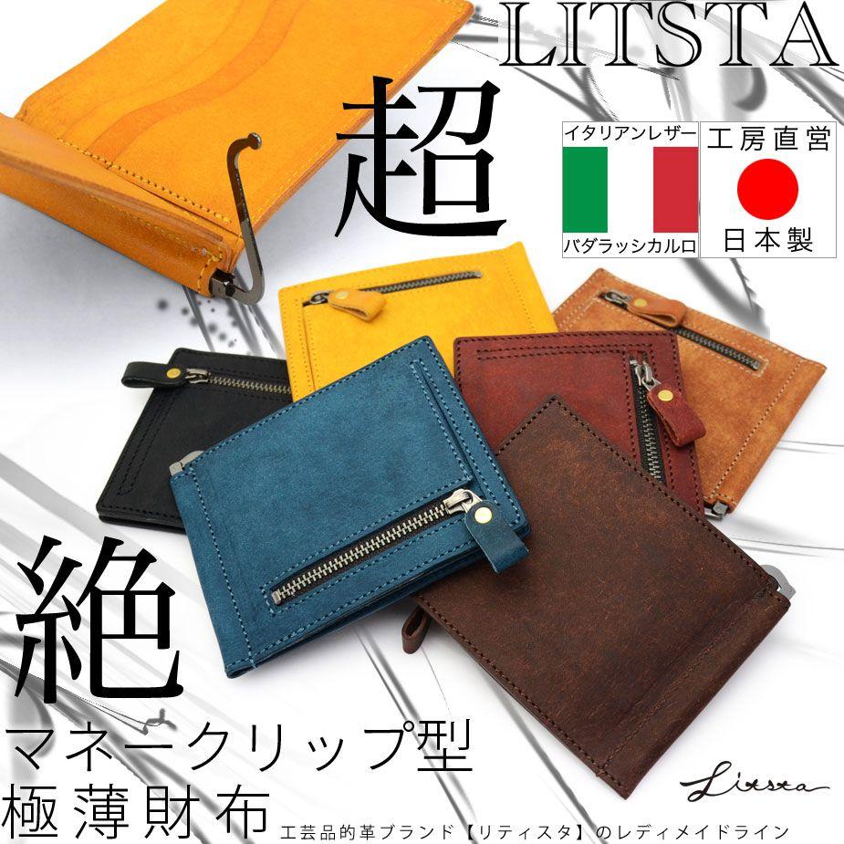 5681f5c14f18 Litsta リティスタ マネークリップ 小銭入れ 二つ折り財布 世界最高級レベルのイタリア革と