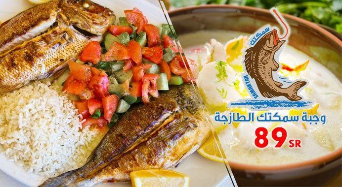 مطعم سمكتك وجبة السمك Fish Recipes Snack Recipes Meals