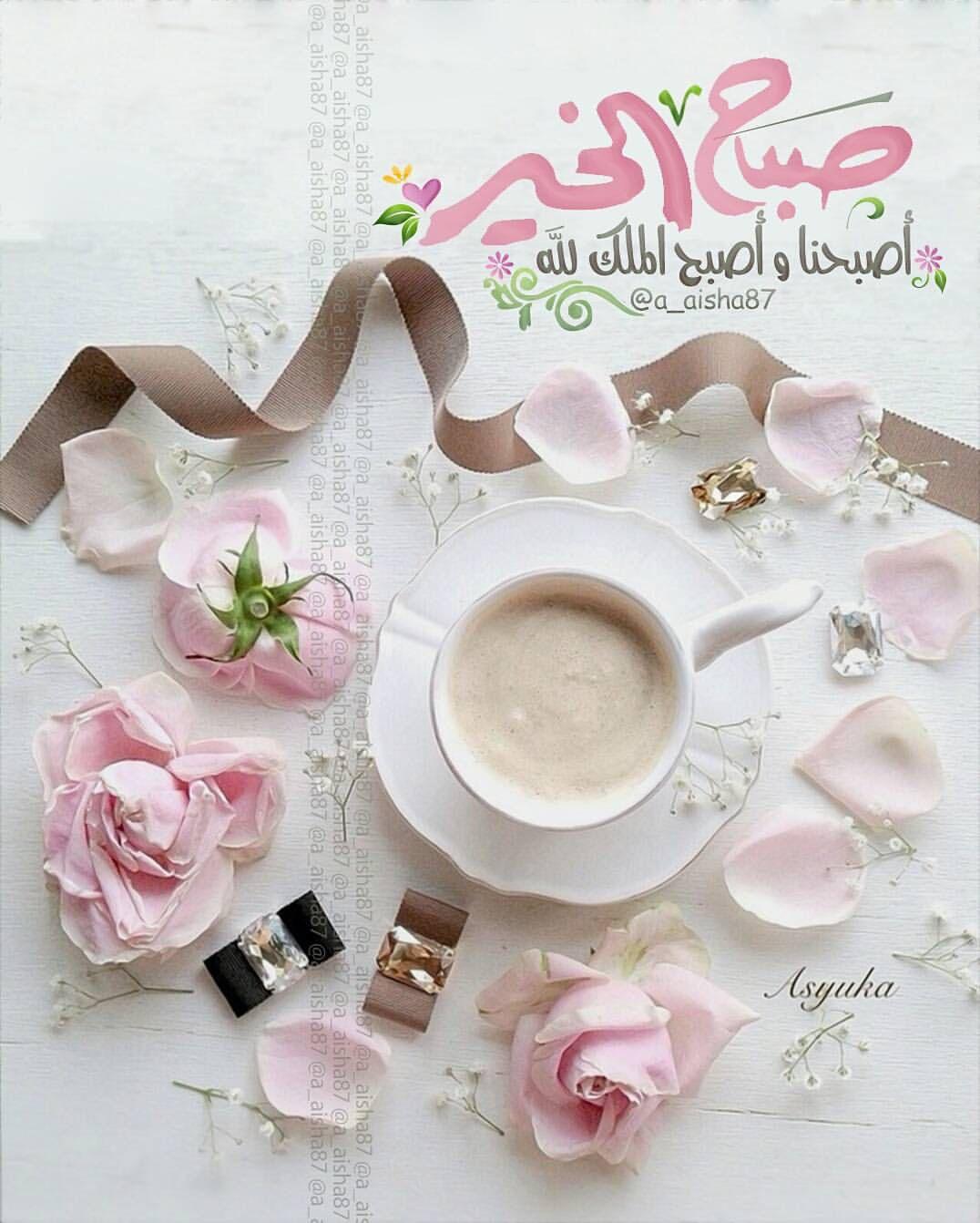 Desertrose Good Morning Good Morning Gd Morning Pics