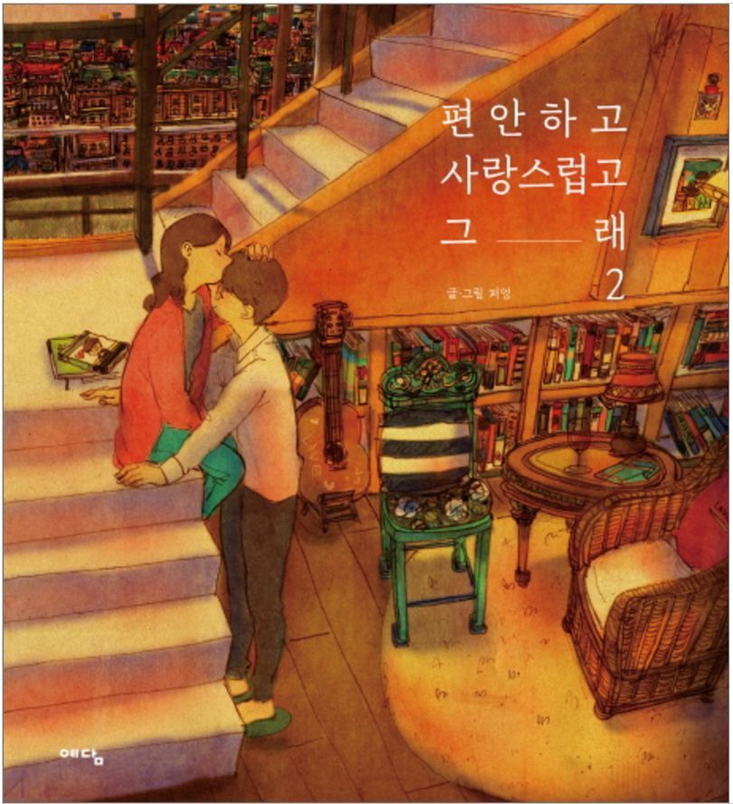 puuung illustration book love is grafolio couple love story puuung illustration book 2 love is grafolio couple love story picture gift essay