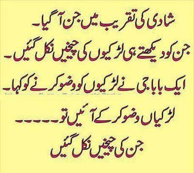 Latest Funny Urdu Urdu Share Funny Quotes. QuotesGram Urdu Share Funny Quotes 4