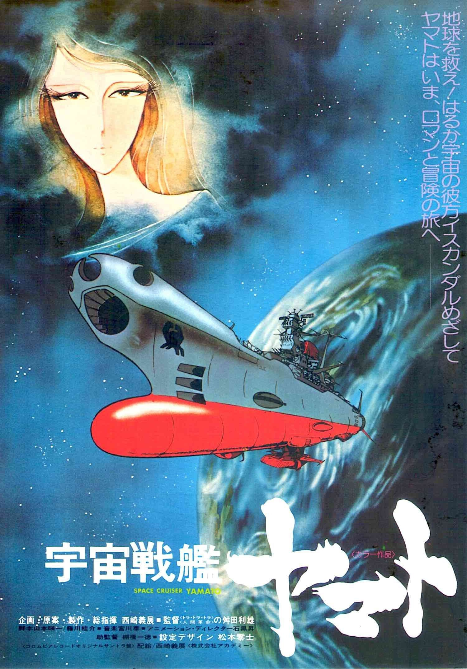 Space Battleship Yamato 70s Classic Anime Rare 1977