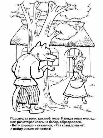 """Раскраска с сказкой """"Волк и семеро козлят"""". Бесплатно ..."""