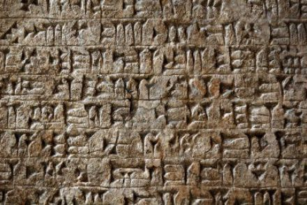 The Ancient Sumerian Religion | Ancient Religions | Ancient