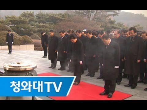 [청와대TV] 국립현충원 참배_박근혜 대통령 새해 첫 일정