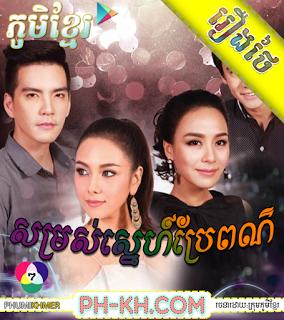 Phumi Khmer Original watch daily update lakorn Thai, Korean