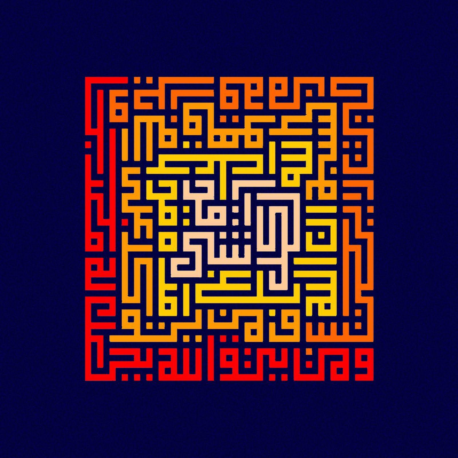 kufi art ayat seribu dinar Kaligrafi islam, Seni, Kaligrafi
