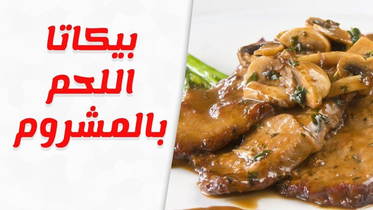 طريقة عمل بيكاتا اللحم بالمشروم موقع طبخة Food Recipes Chicken Wings