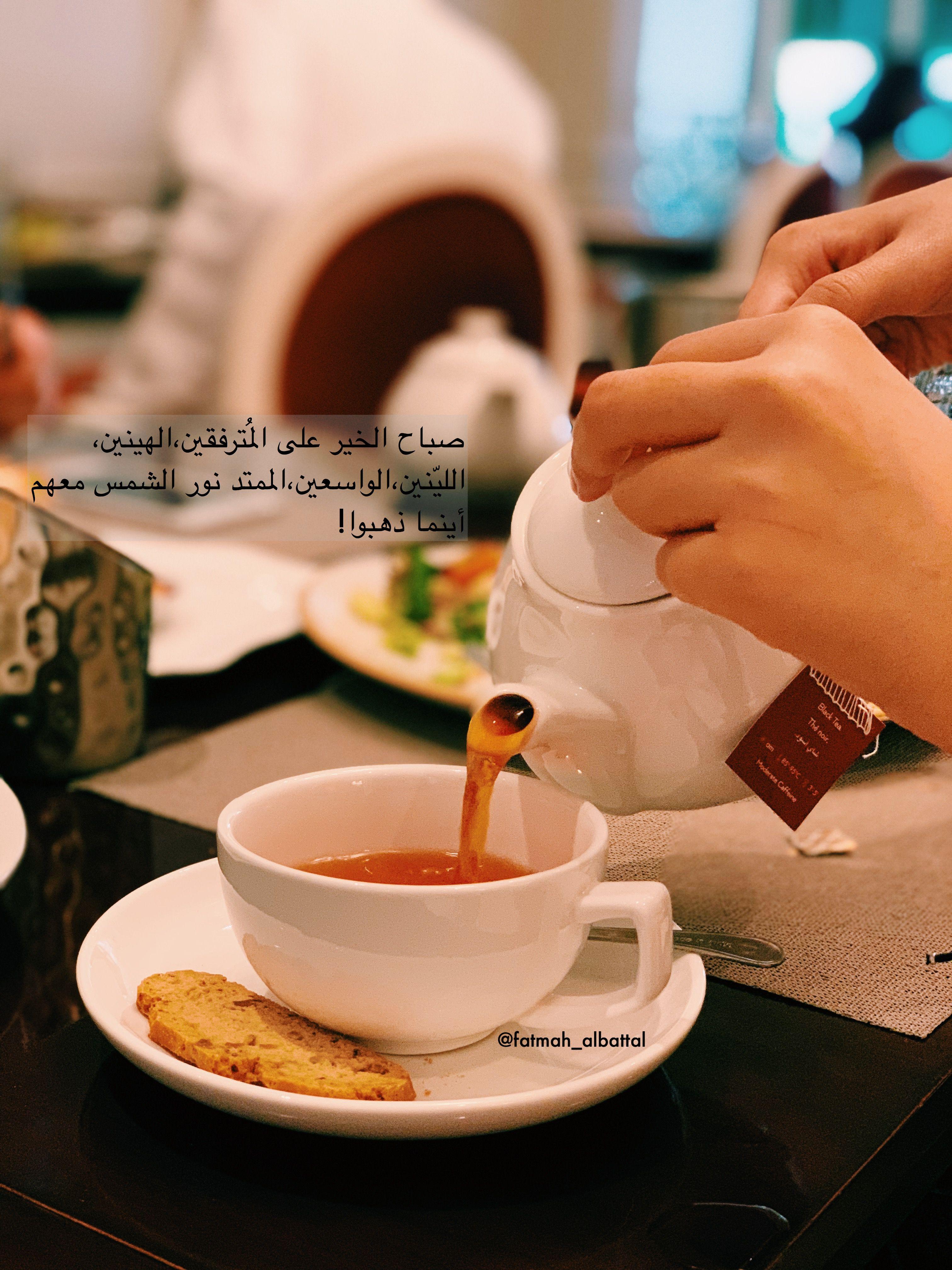 صباح الخير Good Morning Wishes Sweet Words Morning Wish