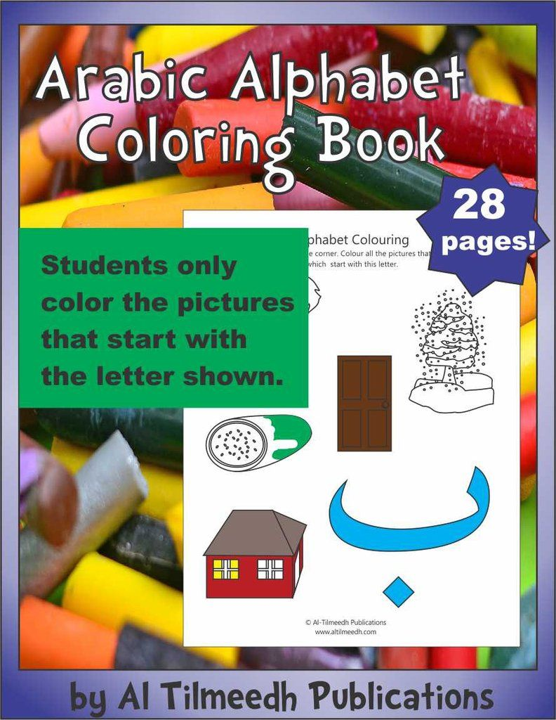 Alphabet Coloring Book | Coloring books, Arabic alphabet and Students