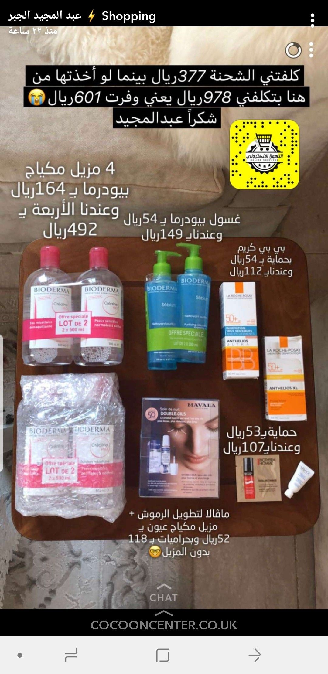 Pin By Alzhrani Azhar On Online Shopping Beauty Care Routine Cheap Skin Care Products Beauty Skin Care Routine