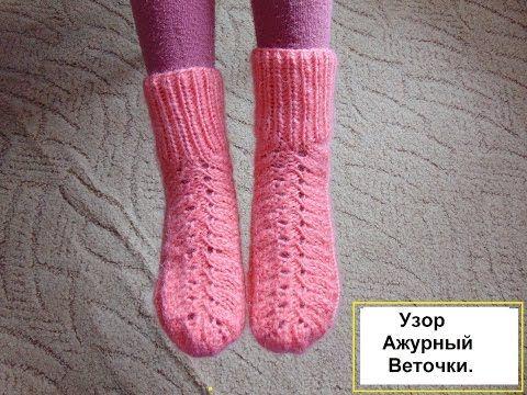 вязание носков на 5 спицах для начинающих с ажурным узором How To