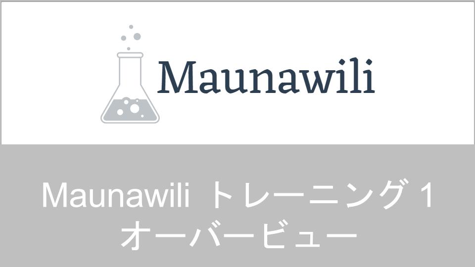 [brainers MAIL] UPDATE 2017/01/22 – Maunawili エンドユーザーエリアへトレーニングビデオ追加 – brainers MAIL