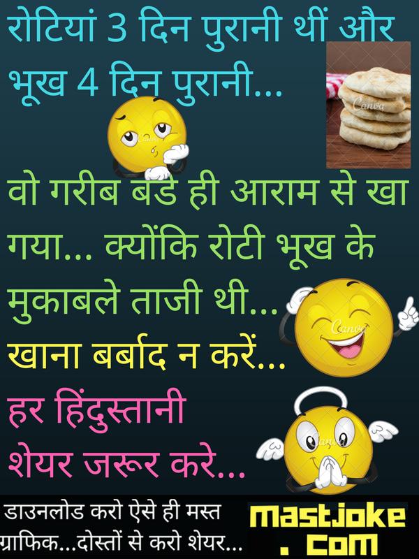 Roti Ki Bhookh Motivational Quotes Hindi Jokes Funny Jokes Mast Jokes Fun Jokes Jokes
