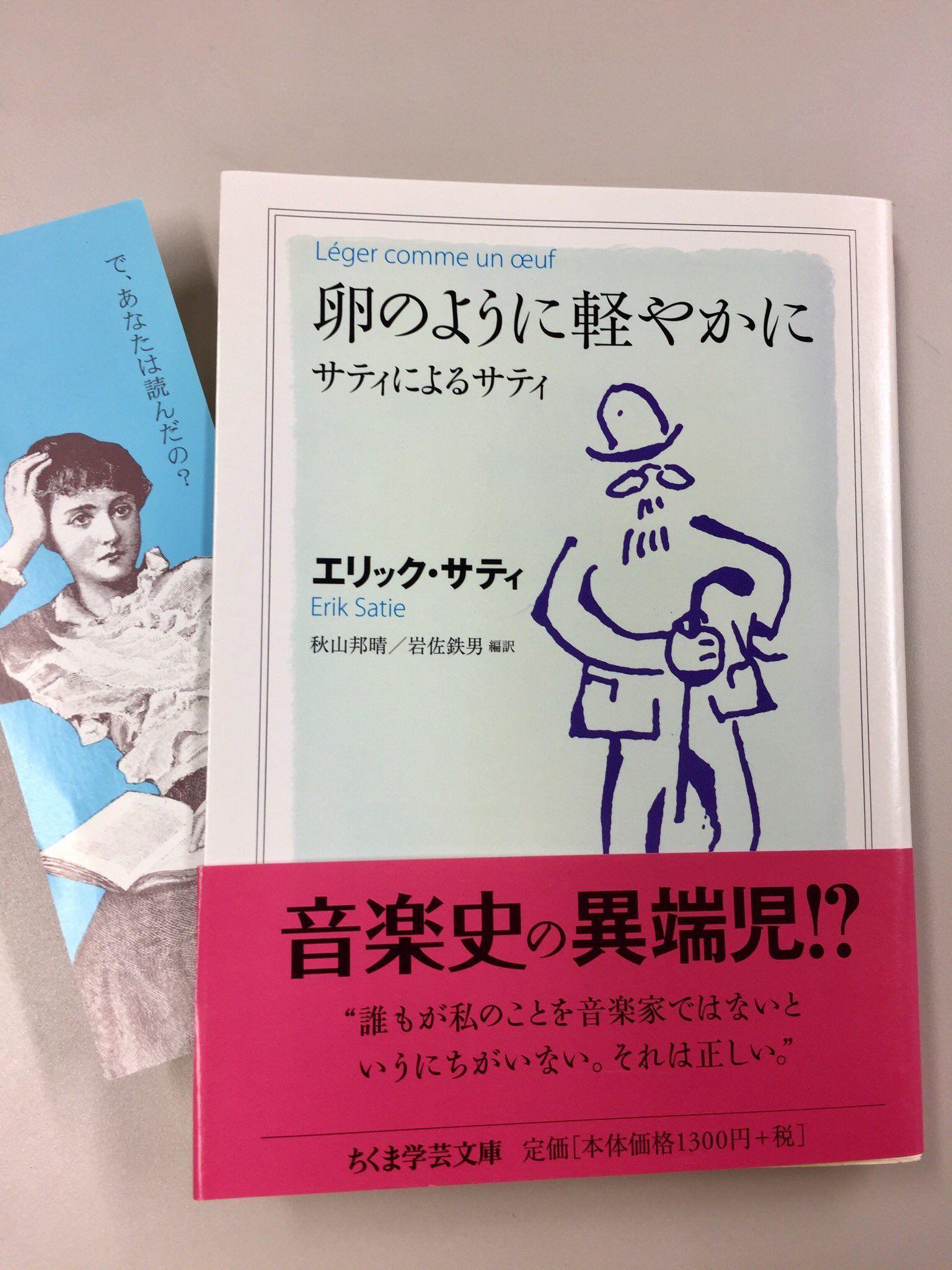 筑摩書房 on twitter erik satie book cover books