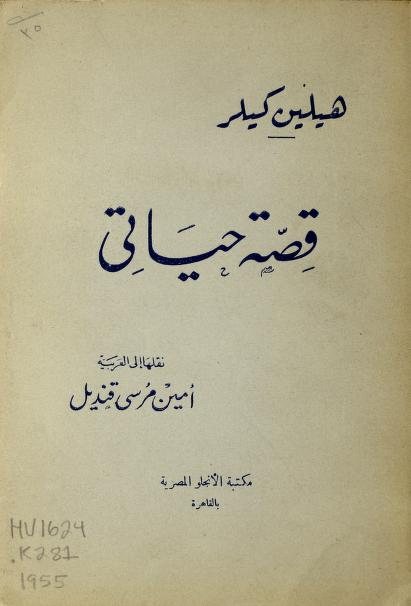 The Story Of My Life Translated Into Arabic Helen Keller Free Download Borrow And Streaming Internet Archive Ex Quotes Story Of My Life Arabic Books