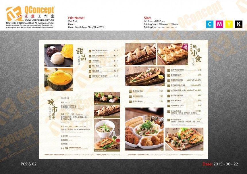 越泰 Viet Thai Y2015 Menu Design Productionn Menu Design Food Thai Menu