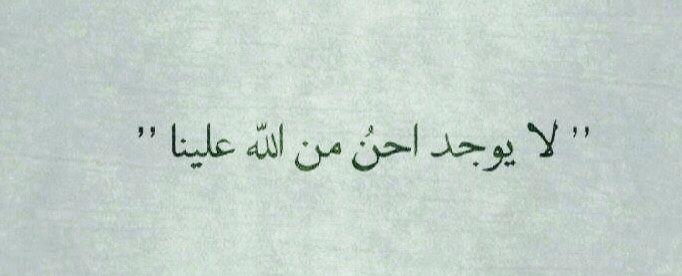 لا يوجد الحمد لله و الشكر لله Tattoo Quotes Arabic Calligraphy Quotes
