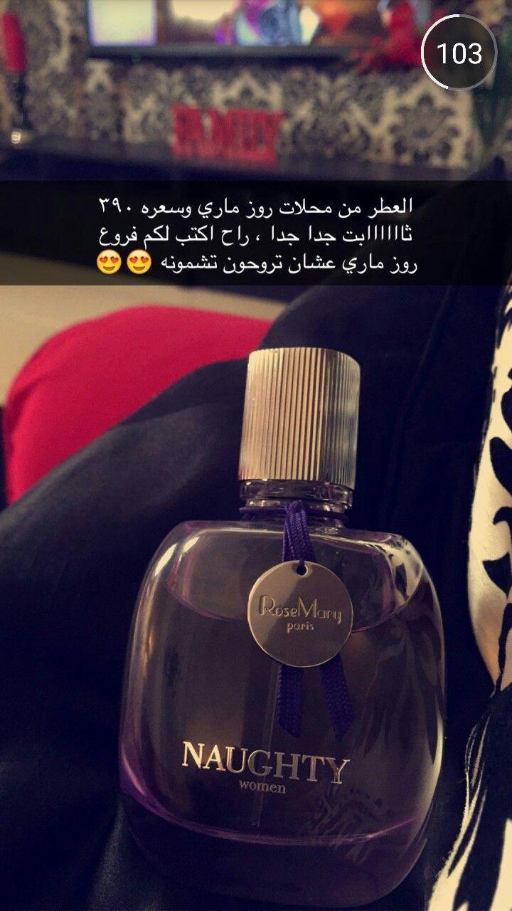 Pin By Mzoon27 On عطورات Perfume Beauty Perfume Perfume Testers