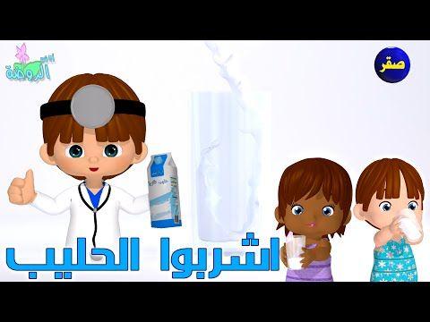 قناة اناشيد الروضة قناة متخصصة بالطفل المسلم Islamic Kids Songs Arabic Song بدون موسيقى بدون ايقاع Without Music دع ط Islamic Cartoon Cartoon Kids Kids