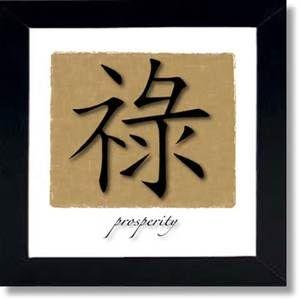 Spank me chinese symbol