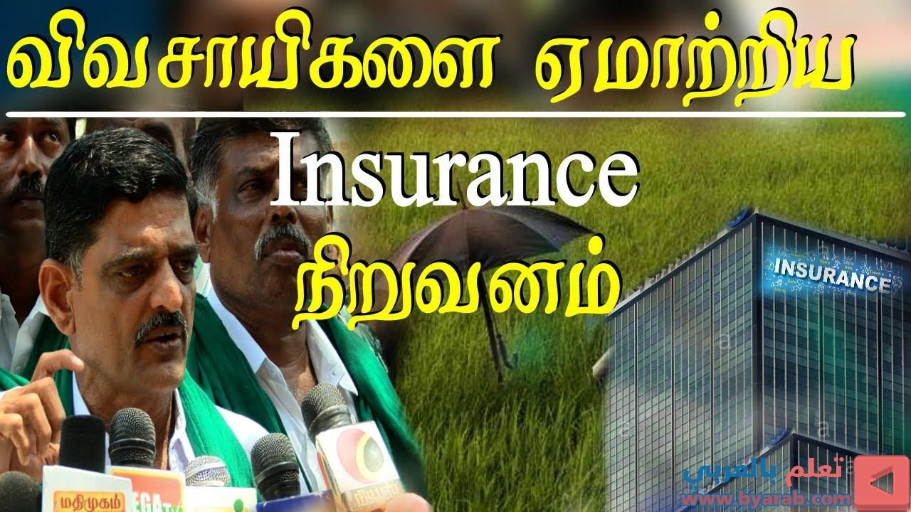 crop insurance farmers protest against new india assurance