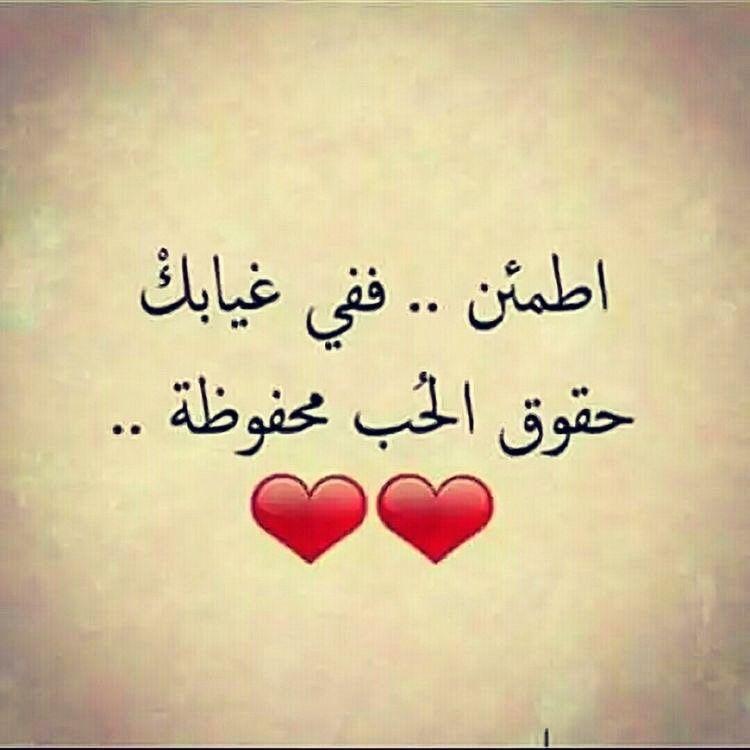 صباح الخير قلبي بحبكككككككك صاحية من 4 وحشتني مووووت Arabic Love Quotes Romantic Quotes Cover Photo Quotes