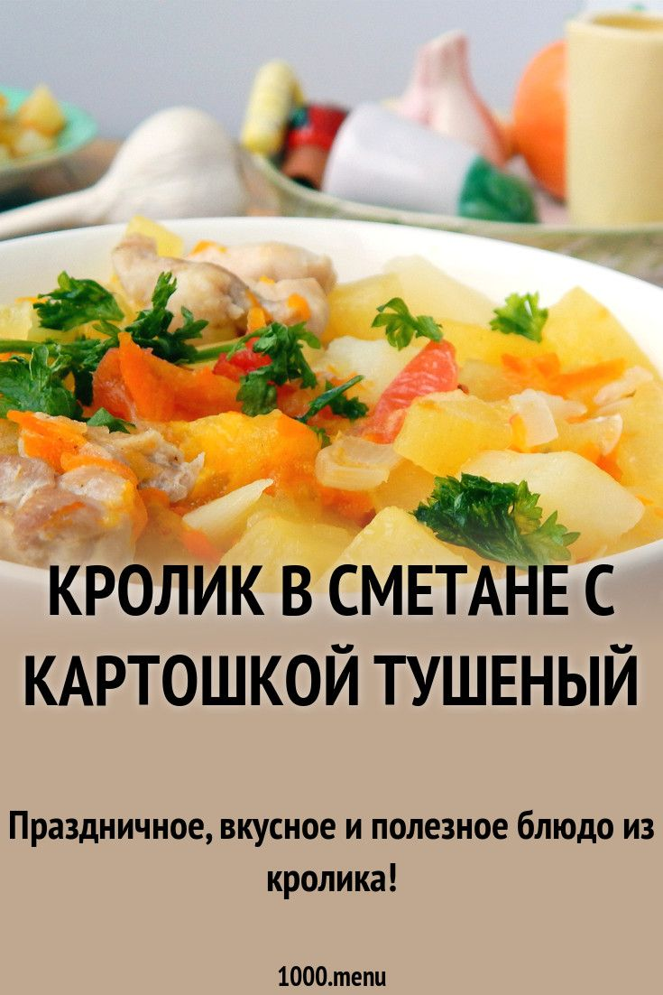 Кролик в сметане с картошкой тушеный | Рецепт | Еда ...