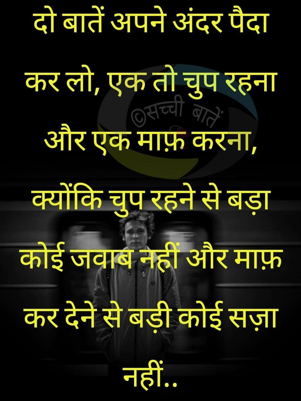 Sanjana V Singh | Durga | Marathi quotes, Hindi quotes, Zindagi quotes