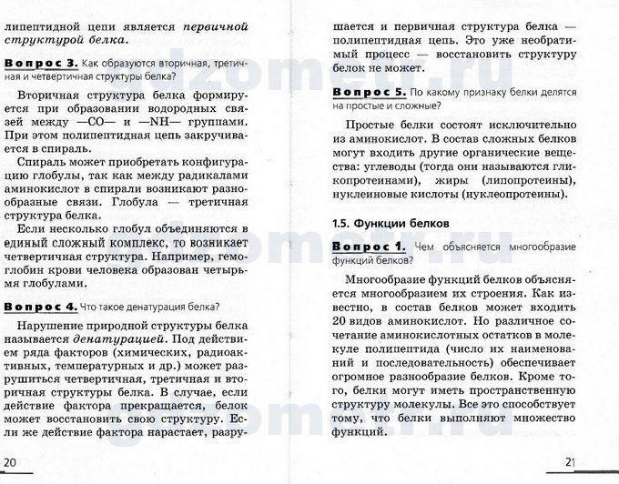 Русский язык ulp 4 класс зеленина 1 часть просвещение издательства школа россии