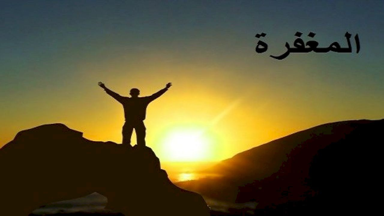 ما الفرق بين العفو والمغفرة Celestial Sunset Outdoor