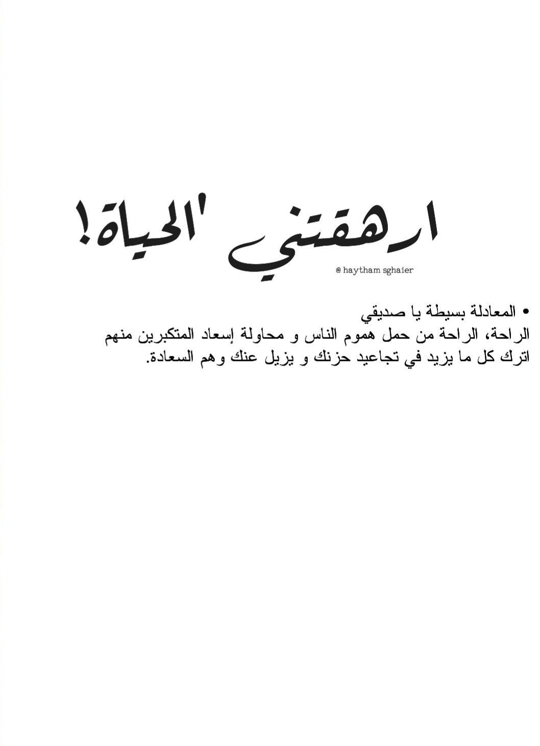 Pin By Haytham Sghaier On تأمل تصاميم مختلفة Arabic Calligraphy Calligraphy
