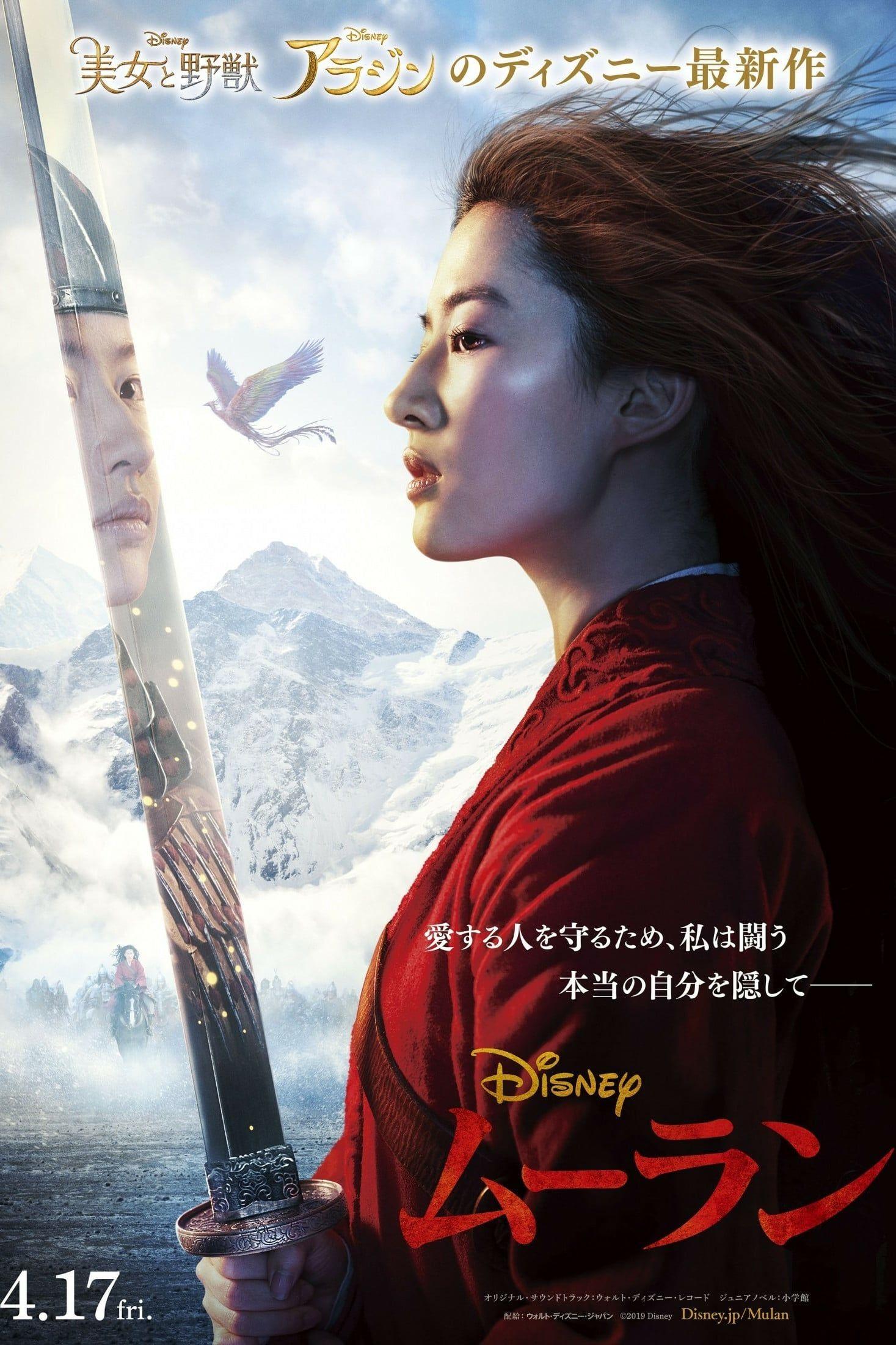 Gebruik De Onderstaande Links Om Hoe Tem Je Een Draak 3 Belgie Versie Volledige Film Online Stream Te Bekijken Mulan Movie New Movie Posters Watch Mulan