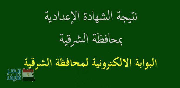نتيجة الشهادة الإعدادية محافظة الشرقية 2017 الترم الثاني Calligraphy Entertaining Arabic Calligraphy