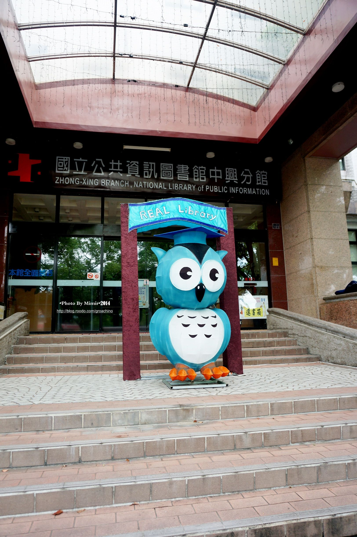 20140826【第三天:中興新村圖書館】 戴學士帽的貓頭鷹超可愛的!!!