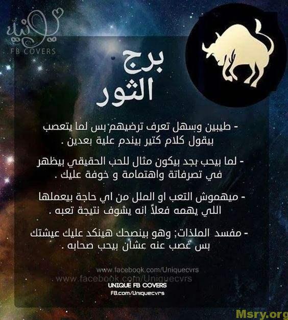 برج الثور اليوم مثير مميزاته وعيوبه كاملة موقع مصري Quotes Deep Feelings Magic Words Cool Words