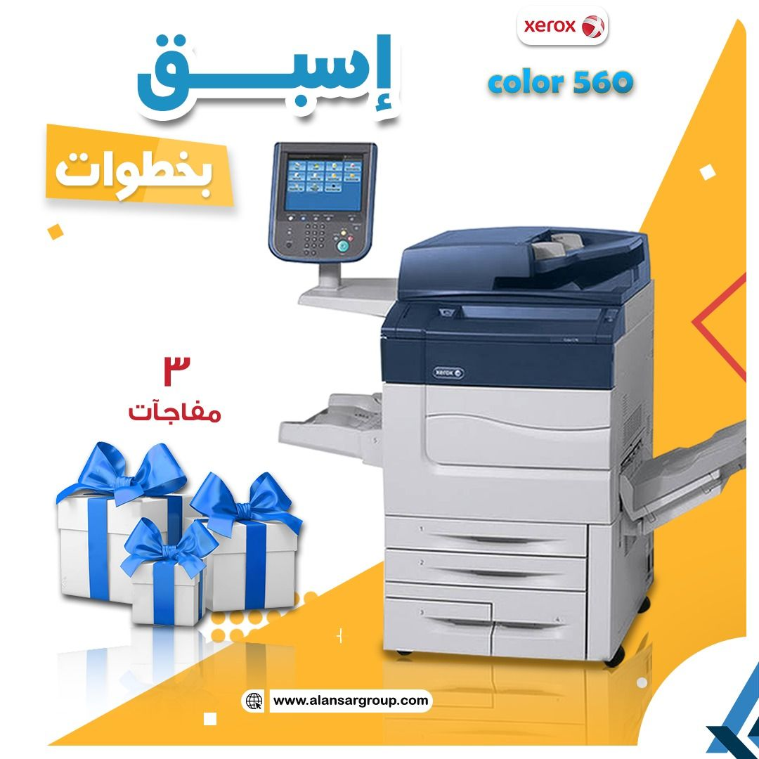 ماكينة طباعة ديجيتال ألوان زيروكس 560 معاها 3 هدايا Color Printer