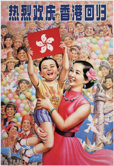 Enthusiastically celebrate the return of Hong Kong. 1997. Chinese propaganda posters - modern chinese propaganda.