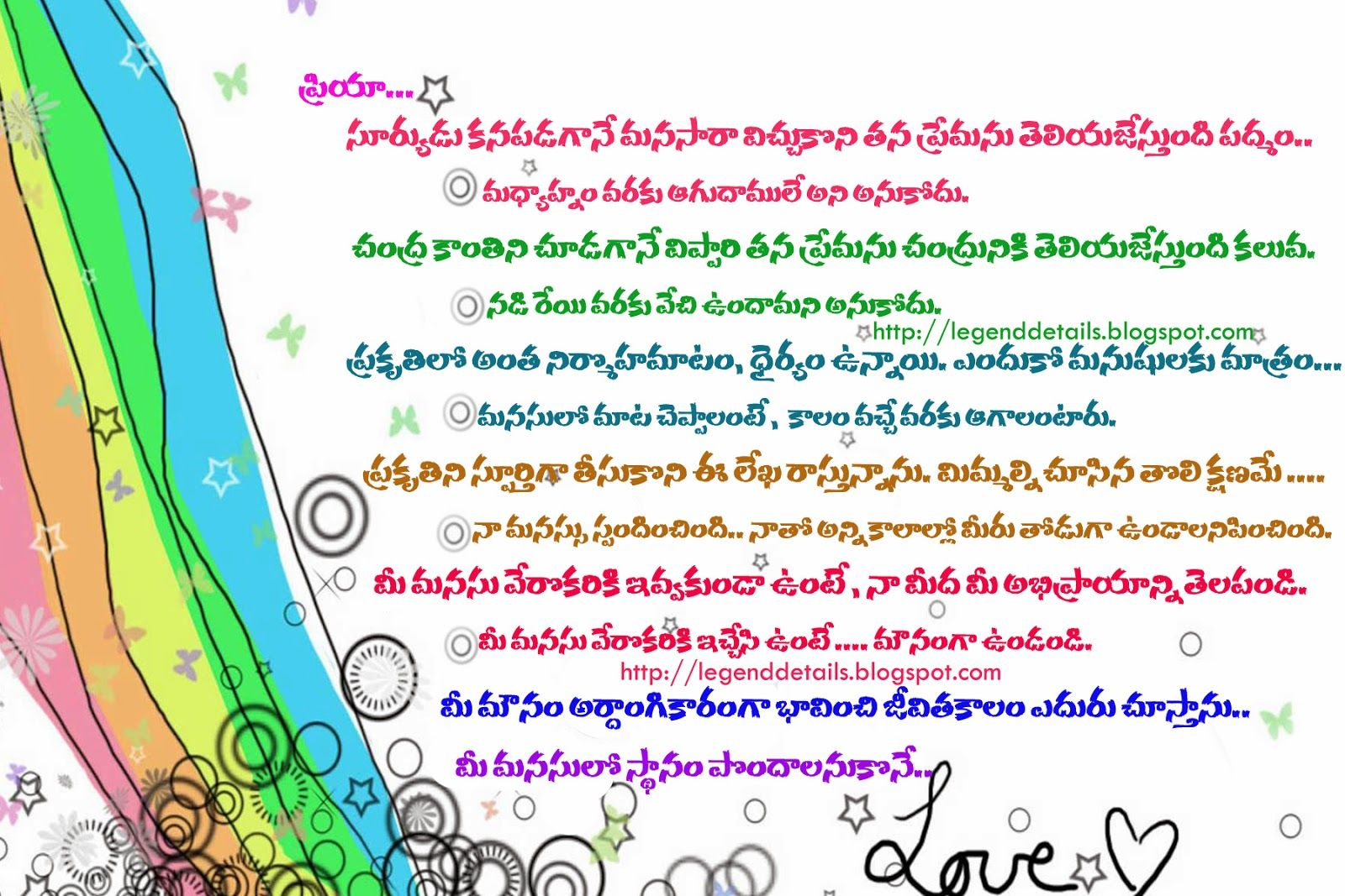 Legendary quotes telugu quotes english quotes hindi quotes world best telugu love letter the legendary love telugu love letters best telugu love letters great telugu love letters mitanshu Gallery