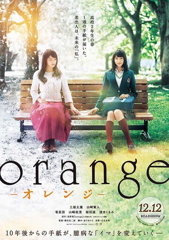 crunchyroll key visual for orange live action film released