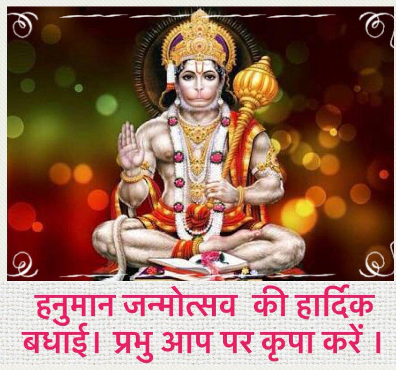 Hanuman image by sr mehta on festivals hanuman