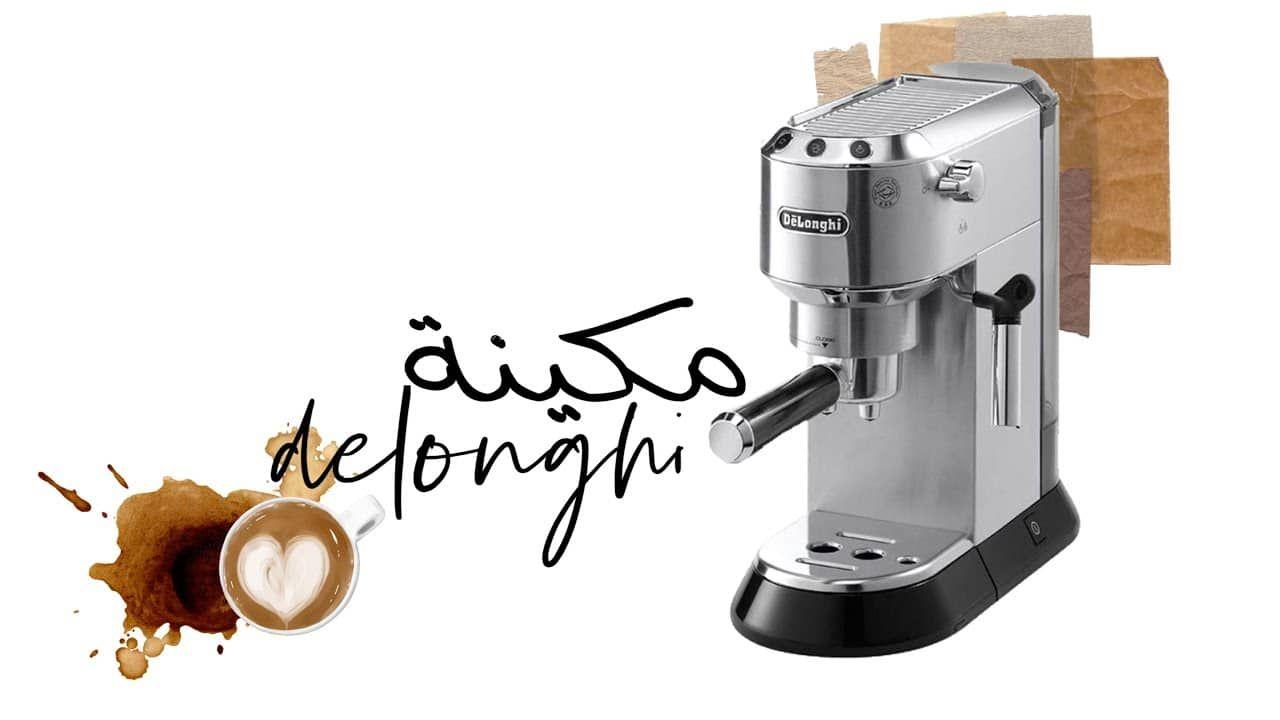 افضل مكائن القهوة ديلونجي Vlog الة ديلونجي مع بعض من يومي Coffee Maker Coffee Espresso Machine