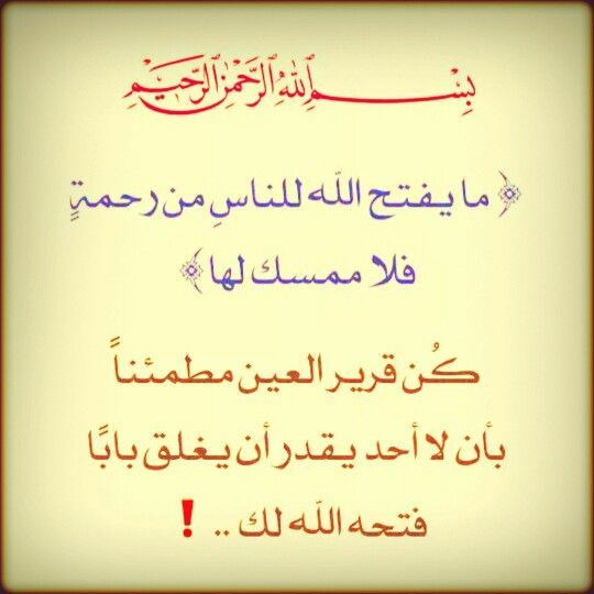 الحمد لله أن كل شيء بيد الله وحده Arabic Calligraphy Calligraphy