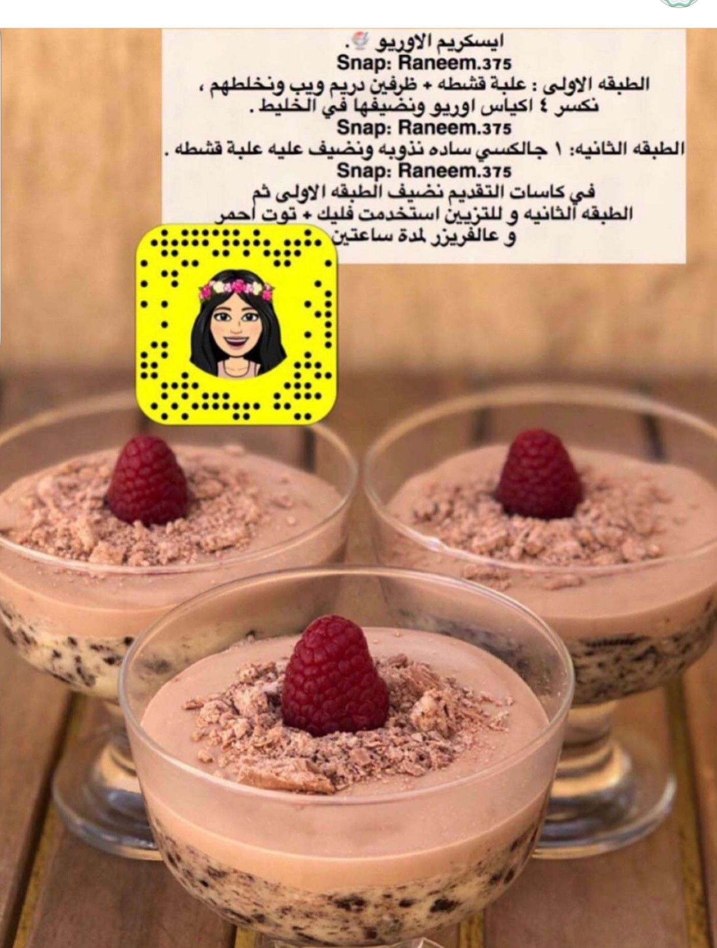 Pin By Asma On طبخات Sweets Recipes Food Cooking