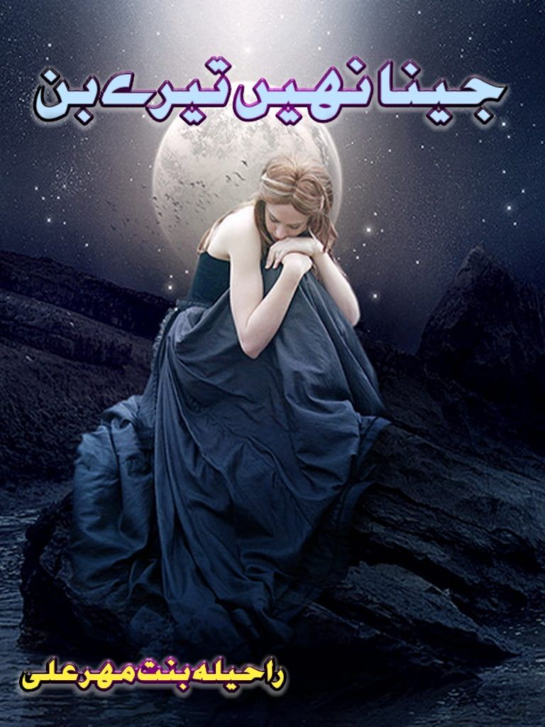 Jeena nahi tere bin Romantic novel by Raheela Romantic